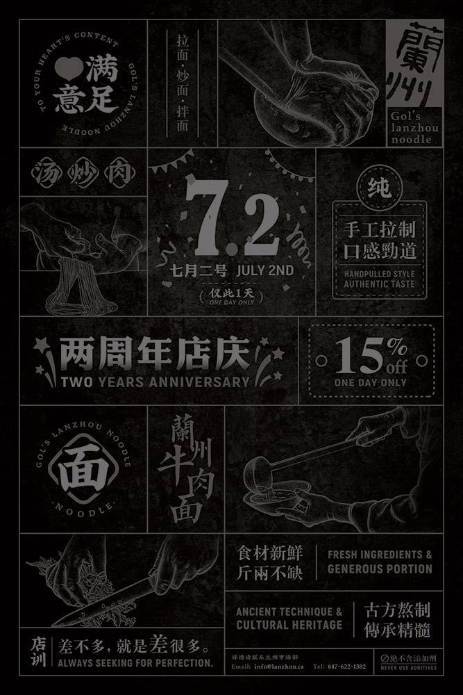 Lanzhou-2YEAR-Poster-1