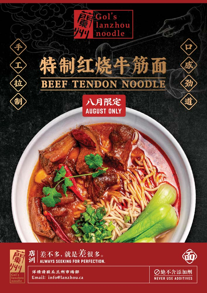 Lanzhou-Tendon-Poster-1