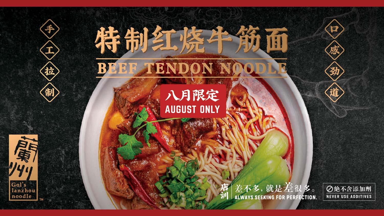 Beef Tendon Noodle